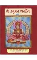 Shri Hanuman Chalisa (in Hindi): D.K. Printworld