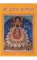9788182650060: Sri Shyam Chalisa