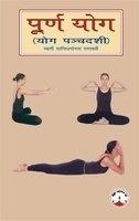 Purna Yoga (Yoga Pancadasi): The Complete Yoga: Swami Shantidharmananda Saraswati
