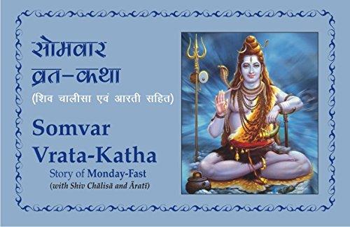 Somvar Vrata Katha: Story of Monday-Fast with Shiv Chalisa and Arati (Shiv Chalisa Evam Arti Sahit)...