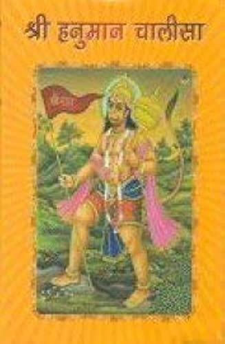 9788182650244: Shri Hanuman Chalisa (Hindi Edition)
