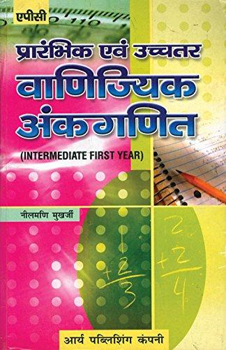 Prarambhik aivam Ucchatar Vaanijyik Ankganit (Jharkhand Sanskaran): Dr. Neelmaani Mukherjee