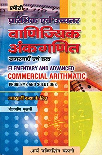 Prarambhik aivam Ucchatar Vaanijyayik Ankganit in Question: Dr. Neelmaani Mukherjee
