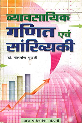 Vyavsayik Ganit aivam Sankheyki in Question Answer: Dr. Neelmaani Mukherjee