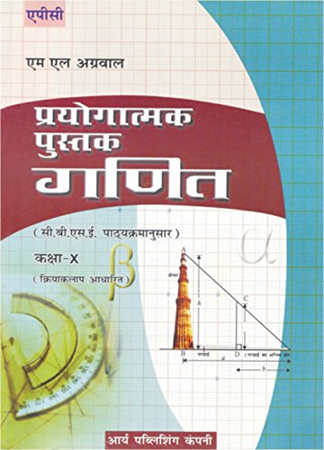 Prayogatmak Pustak Ganit Class- X: M.L. Aggarwal