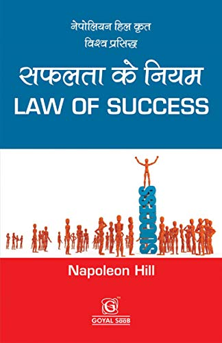 Law of Success (in Hindi): Napoleon Hill