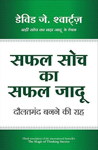 9788183220026: (SAFAL SOCH KA SAFAL JADOO) (Hindi Edition)