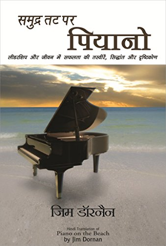 SAMUDRA TAT PAR PIANO: JIM DORNAN