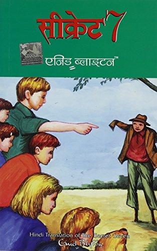 9788183220408: 7 (SECRET SEVEN) (Hindi Edition)