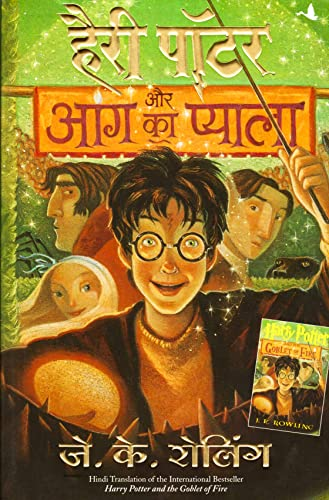 HARRY POTTER AUR AAG KA PYALA:HP-4) (Hindi