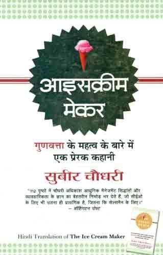 9788183220590: (ICE CREAM MAKER) (Hindi Edition)