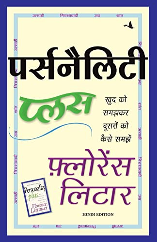 9788183220651: (PERSONALITY PLUS) (Hindi Edition)
