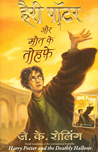 9788183220934: Harry Potter and the Deathly Hallows (Hindi Edition)