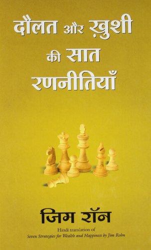 9788183221283: (DAULAT AUR KHUSHI KI 7 RANNITIYAN) (Hindi Edition)