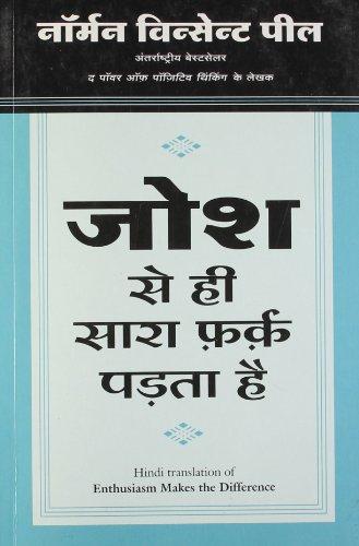9788183221740: (JOSH SE HI SARA FARQ PADTA HAI) (Hindi Edition)