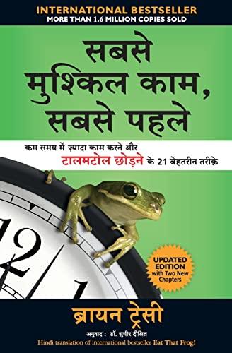 9788183221801: (SABSE MUSHKIL KAAM SABSE PEHLE) (Hindi Edition)