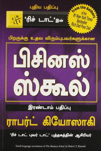 9788183222365: (THE BUSINESS SCHOOL) (Tamil Edition)