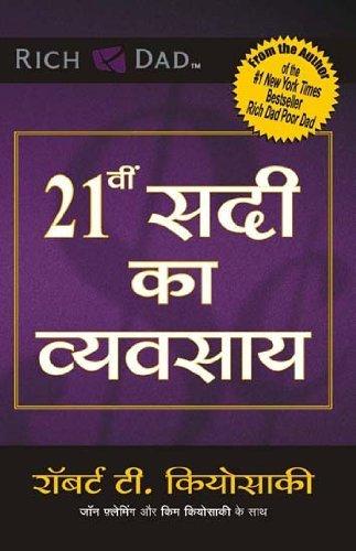 9788183222617: (21vi SADI KA VYVASAYA ) (Hindi Edition)