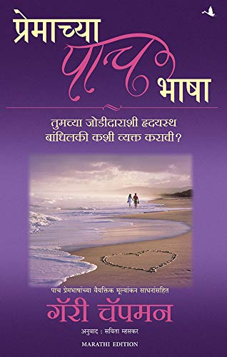 The Five Love Languages (In Marathi): Gary Chapman