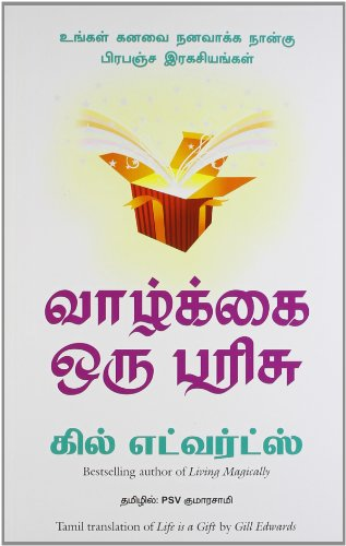 9788183222785: (LIFE IS A GIFT) (Tamil Edition)