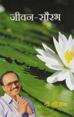 JEEVAN SAURABH (In Hindi): Dr. SRIRAM
