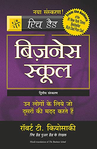 9788183223041: : (BUSINESS SCHOOL :With audio CD) (Hindi Edition)
