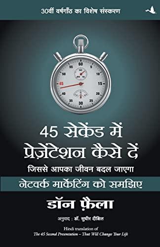 45 Second Mein Presentation Kaise Dein (Hindi): Don Failla