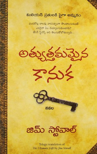9788183223331: THE ULTIMATE GIFT (Telugu Edition)