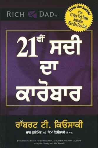 9788183223416: THE BUSINESS OF THE 21st CENTURY (Punjabi Edition)