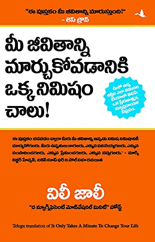 9788183223737: IT ONLY TAKES A MINUTE TO CHANGE YOUR LIFE (Telugu Edition)