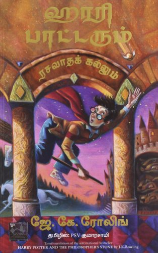 9788183223744: (HARRY POTTER AND THE PHILOSOPHER'S STONE) (Tamil Edition)