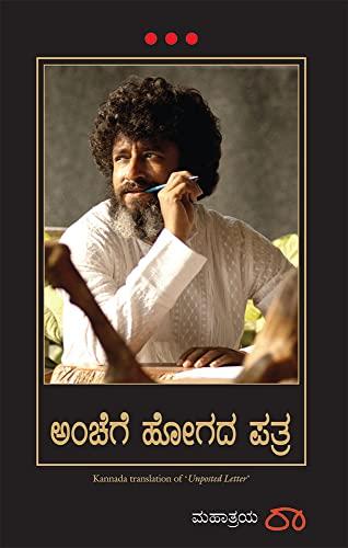 9788183223843: UNPOSTED LETTER (Kannada Edition)