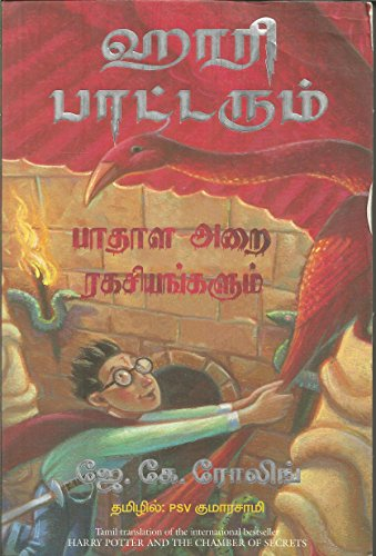 Harry Potter and the Chamber of Secrets) (tamil Edition)