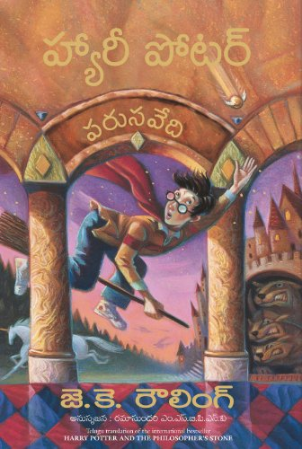 Harry Potter and the Philosopher`s Stone (in: J. K. Rowling