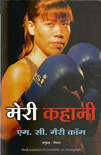MERI KAHANI (In HINDI): MC MARY KOM