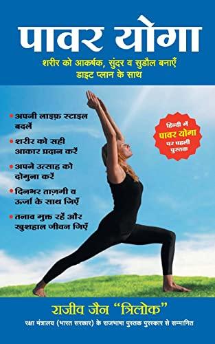 9788183224321: (POWER YOGA) (Hindi Edition)