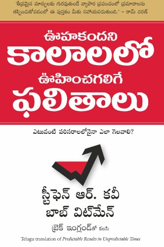 9788183224499: PREDICTABLE RESULTS IN UNPREDICTABLE TIMES (Telugu Edition)