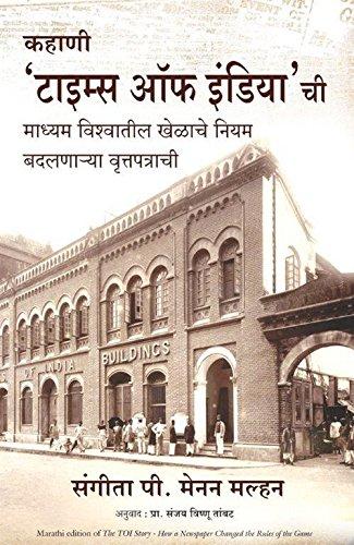 The Toi Story (marathi ): Sangeeta P. Menon