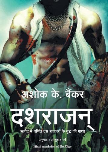 Dashrajan (In HINDI): Ashok K Banker