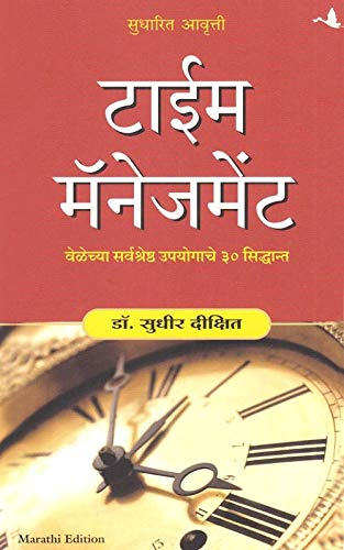 9788183225861: Time Management Forthcoming (Marathi Edition)