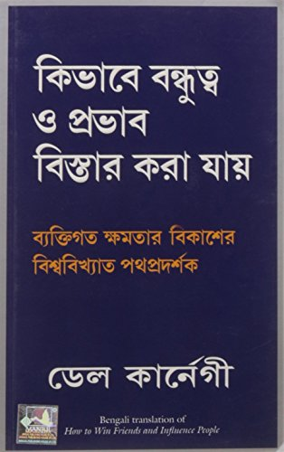 9788183227704: How to Win Friends and Influence People (Bengali) PB....Manjul