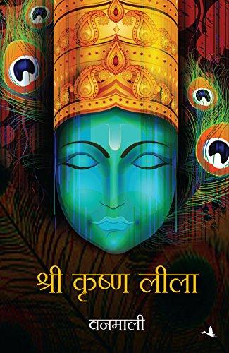 Shri Krishna Leela