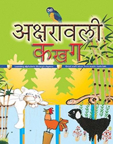 Akshravali Ka Kha Ga (In Hindi): Wisdom Tree