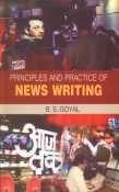 9788183292894: Principles & Practice of News Writing
