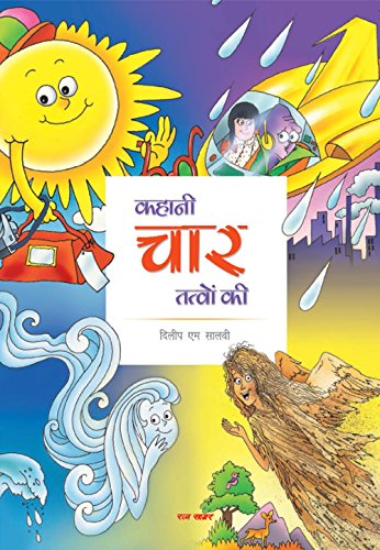 9788183328784: Meet the Four Elements (Hindi)