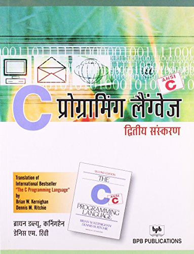 C Programming Language (Second Edition), (in Hindi): D.M. Ritchie