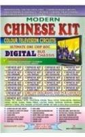 Modern Chinese Kit Colour TV Circuit (Paperback): Manahar Lotia