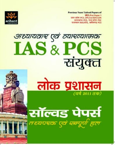 IAS & PCS Sanyukat Lok Prashasan (Hindi): Expert Compilations