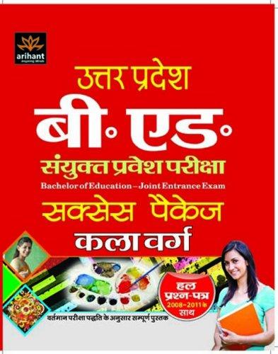 9788183480598: UP B Ed parvesh pariksha (Kala)