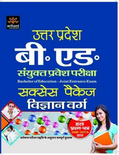 9788183480604: UP B Ed parvesh pariksha (Vigyan)